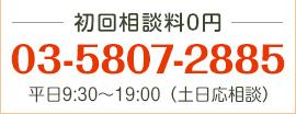 初回相談料0円 03-5807-2885 平日9:00~20:00(土日応相談)