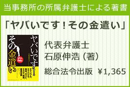 当事務所の所属弁護士による著書 「ヤバいです!その金遣い」代表弁護士 代表弁護士 石原伸浩(著) 総合法令出版 ¥1,365