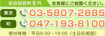 初回相談料0円 お気軽にご相談ください
