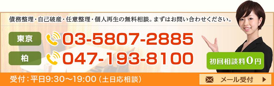 債務整理・自己破産・任意整理・個人再生の無料相談。まずはお問い合わせください。 東京:TEL:03-5807-2885 柏:TEL:047-193-8100 初回相談料0円 受付:平日9:30~19:00(土日応相談) メール受付>
