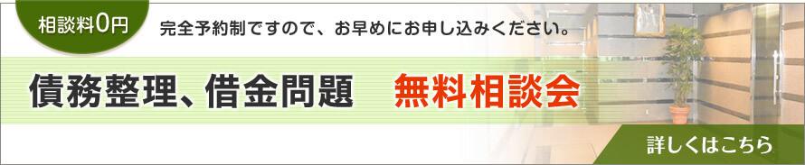 相談料0円 完全予約制ですので、お早めにお申し込みください。 債務整理、借金問題 無料相談会