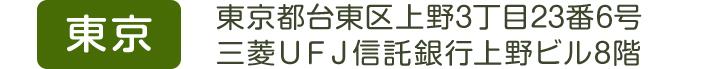 東京都台東区上野3丁目23番6号三菱UFJ信託銀行上野ビル8階