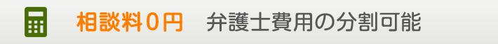 相談料0円 弁護士費用の分割可能